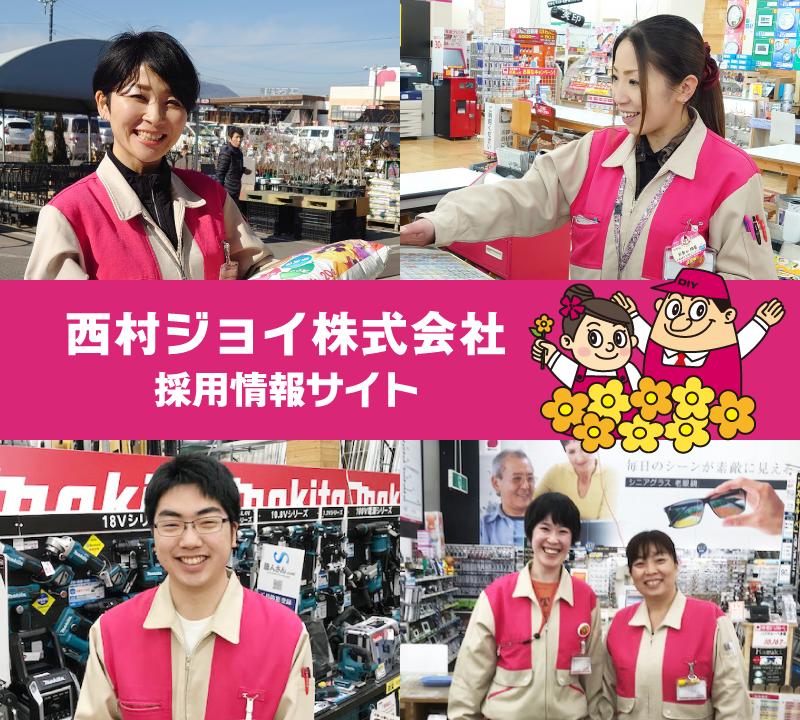 ジョイ 西村 八木店 メガホームセンター